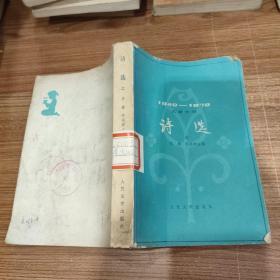 1949-1979儿童文学《诗选》 上册