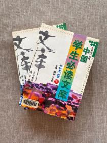 中国学生必读文库.艺术卷.上下