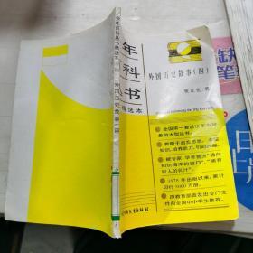 少年百科丛书外国历史故事(四)