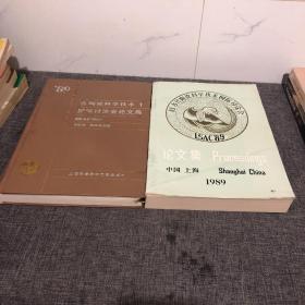 89古陶瓷科学技术 国际讨论会论文集《中英文2个版本合售》。