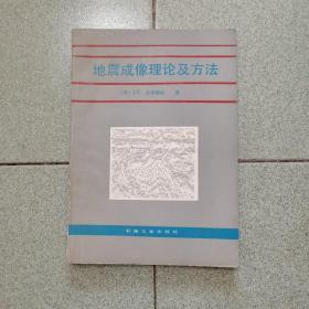 地震成像理论及方法 (美)克莱鲍特 著 石油工业出版社(一版一印 )