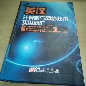 英汉计算机与网络技术实用词汇(第2版)