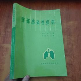 肺部感染性疾病