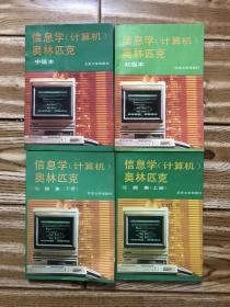 信息学(计算机)奥林匹克·初级本中级本.习题集上下册(4本合售)