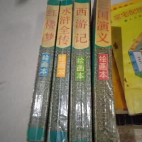 绘画本 【 四大名著】