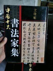 中国十大书法家集  文