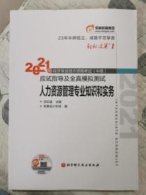 2021年经济专业技术资格考试(中级)应试指导及全真模拟测试 人力资源管理专业知识和实物