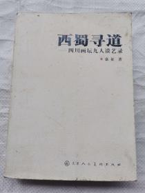 西蜀寻道:四川画坛九人谈艺录