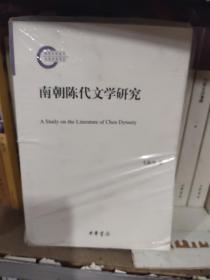 南朝陈代文学研究/国家社科基金后期资助项目