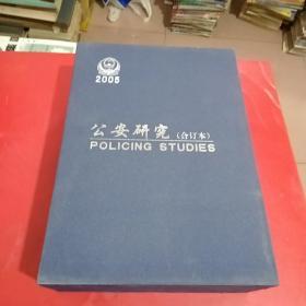 公安研究2005(合订本,1一6,7一12)