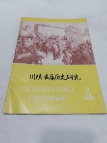 川陕苏区历史研究1988.1