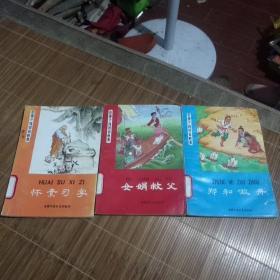 怀素习字、女娟救父、郑和做舟(馆藏,三册合售)