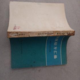 中医验方汇编(全一册)〈1963年青海初版发行2690册〉