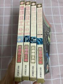 漫画(烙印战士1-4完结篇)全