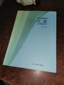 江淮文化论丛(第四辑)