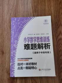 小学数学思维训练难题解析(适用于中高年级)
