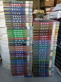 古龙作品集 绘图珍藏本 (1-66册)缺第8,53卷共64册合售.
