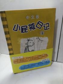 《小屁孩日记》中文版4