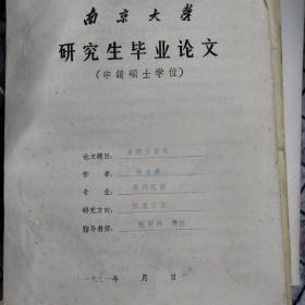 合肥方言志 南京大学 研究生毕业论文