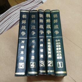 朝鲜战争(1-5全五册)
