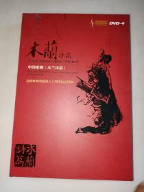 中国歌剧《木兰诗篇》总政歌舞团建团六十周年纪念特辑 DVD-9   精装