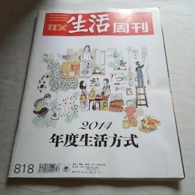 三联生活周刊 2014年 第52期