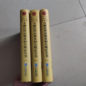 中华人民共和国金融法律法规及相关规定全书
