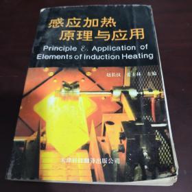 《感应加热原理与应用》sd1-3