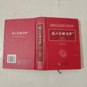 现代管理词典(第1版)
