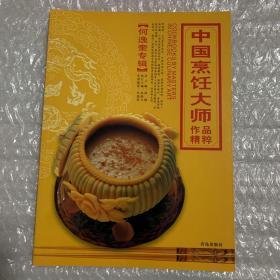 中国烹饪大师作品精粹(何逸奎专辑)