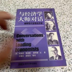 与经济学大师对话:阐释现代宏观经济学