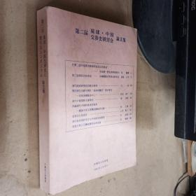 第二届琉球.中国交涉史研讨会论文集【中日文】