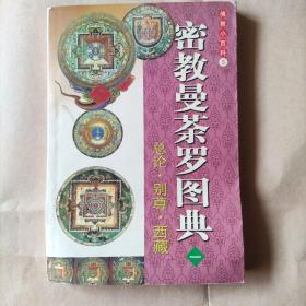 佛教小百科3 密教曼荼罗图典 总论.别尊.西藏