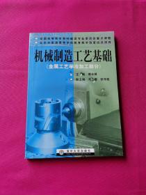 机械制造工艺基础(金属工艺学冷加工部分)