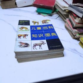 儿童百科知识图典 【全十册 盒装】