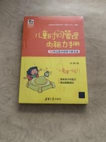 儿童时间管理内驱力手册(豆豆妈妈系列图书)