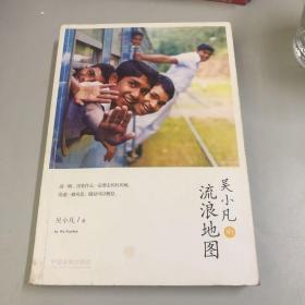 吴小凡的流浪地图