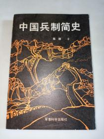 中国兵制简史  一版一印