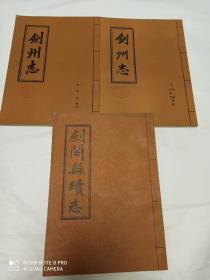 剑州志(清-同治) 剑州志(清-雍正) 剑阁县续志(共三册合售)