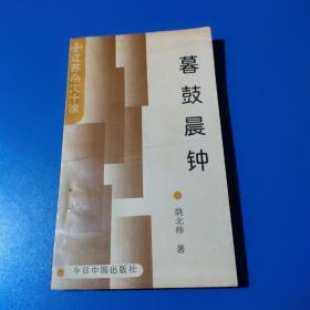 江苏杂文十家:暮鼓晨钟