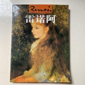 家庭艺术馆典藏系列-雷诺阿