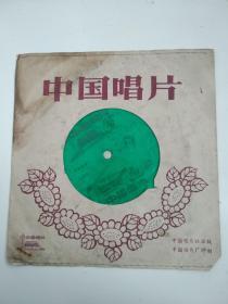 小薄膜唱片:火车向着韶山跑 我爱北京天安门 我是人民的小骑兵