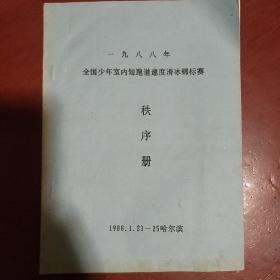 《全国少年室内短跑道速度滑冰锦标赛会秩序册》黑龙江哈尔滨 1988年 16开 私藏 书品如图