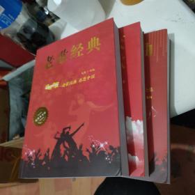 老歌经典 百唱不厌难忘的歌 流行歌曲大全3册合售