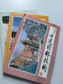 古建园林技术1988年2-3期3本合售