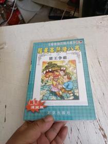 福星高照猪八戒(全三册)附光盘
