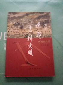 见证中华农耕文化. 传统农具篇