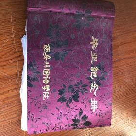毕业纪念册,西安外国语学院1985年,内有46个人赠言和照片,
