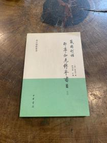 藏园订补郘亭知见传本目录(三)