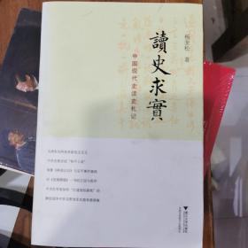 读史求实:中国现代史读史札记